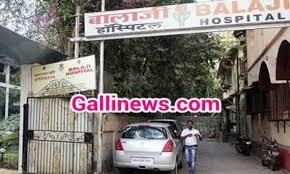 Balaji Heart Hospital And Diagnostic Centre Private Limited